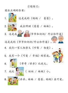 Chinese Sentences, Chinese Phrases, Chinese Words, Mandarin Lessons, Learn Mandarin, Preschool Body Theme, Chinese Flashcards, Learn Chinese Characters, Basic Chinese