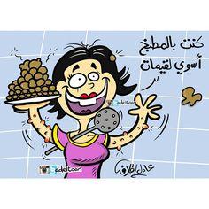 #كاريكاتير #لقيمات #شهر_رمضان #شهر_الخير. .!! •••م