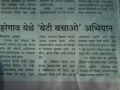 Save girls movment by baba sonawane he work and stop child killing in nager ,pune?aurangabad dist