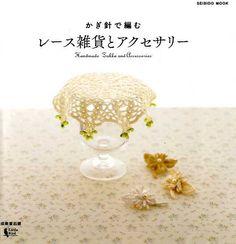 Crochet Handmade Zakka Accessories   Japanese Craft by pomadour24, ¥1645
