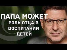 Михаил Лабковский - Папа может. Роль отца в воспитании детей - YouTube