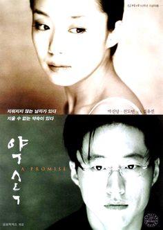 약속, 김유진,1998. 박신양, 전도연.