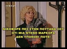 Δύο Ξένοι ΜΕΓΚΑ Ντενη ατάκες Funny Greek Quotes, Funny Quotes, Funny Phrases, Enjoy Your Life, Stupid Funny Memes, Movie Quotes, Tvs, Some Fun, Laugh Out Loud