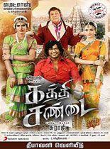 Kaththi Sandai Watch Online, Kaththi Sandai Tamil Movie Online, Kaththi Sandai Full Movie Online, Watch Kaththi Sandai Online, Kaththi Sandai Movie Online, Kaththi Sandai Free Online