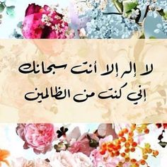 لا اله الا انت سبحانك اني كنت من الظالمين Quran Wallpaper Islamic Pictures Holy Quran