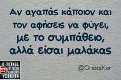 Find images and videos about greek quotes and Greece on We Heart It - the app to get lost in what you love. Photo Quotes, Picture Quotes, Me Quotes, Funny Greek, Clever Quotes, Greek Quotes, Funny Clips, English Quotes, True Words