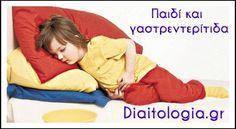 Παιδί και γαστρεντερίτιδα : Διατροφή και αντιμετώπιση της γαστρεντερίτιδας στα παιδιά | Διαιτoλογία
