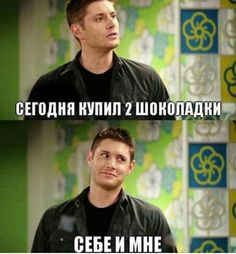 """""""Today I bought two chocolates for me and myself. Funny Quotes, Funny Memes, Jokes, Anime Mems, Russian Memes, I Still Want You, British Humor, Supernatural Memes, Hero Academia Characters"""