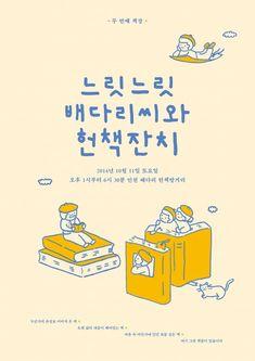느릿느릿 배다리씨와 헌책잔치(10/11)