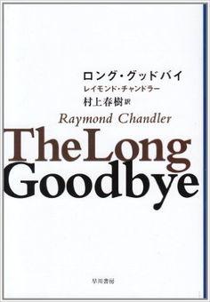 ロング・グッドバイ (ハヤカワ・ミステリ文庫 チ 1-11) | レイモンド・チャンドラー, 村上 春樹 |本 | 通販 | Amazon