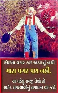 Gujarati quotes Good Thoughts, Positive Thoughts, Positive Quotes, Motivational Quotes, Inspirational Quotes, Morning Greetings Quotes, Good Morning Quotes, Hindi Quotes, Quotations