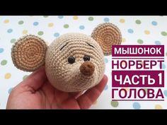 МЫШКА - Her Crochet Amigurumi Doll Pattern, Crochet Cat Pattern, Crochet Mouse, Crochet Bunny, Crochet Animals, Knitting Patterns Free Dog, Crochet Dolls Free Patterns, Crochet Dinosaur, Art Japonais