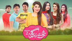 http://hddramaa.com/yehi-hai-zindagi-season-2-express-tv-15-march-2016-dailymotion.html
