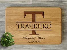 Кухонная разделочная доска с гравировкой для новой семьи.