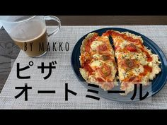 Quiche, Pizza, Cheese, Cooking, Breakfast, Japanese, Food, Youtube, Baking Center