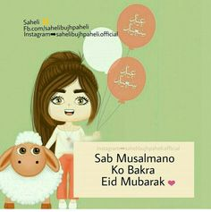 ❤❤Angel saru ❤❤ Eid Adha Mubarak, Eid Mubarak Quotes, Eid Quotes, Happy Eid Mubarak, Bakra Eid Pics, Eid Shayari, Funny Dp, Funny Stuff, Ramzan Eid