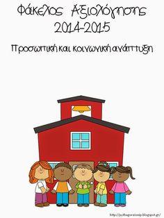 Πυθαγόρειο Νηπιαγωγείο: ΕΞΩΦΥΛΛΑ PORTFOLIO School Clipart, Art School, Little Ones, Kindergarten, Projects To Try, Clip Art, Teaching, Egg, Ideas