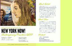 New York Now! Contemporary Practice 2017のお知らせ