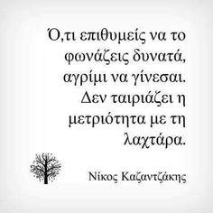 Θα φωνάζω πάντα σε αγαπώ! Για αυτό παλεύω. ΣΕ ΑΓΑΠΩ! Poem Quotes, Wise Quotes, Movie Quotes, Funny Quotes, Inspirational Quotes, The Words, Greek Words, Life Code, Greek Quotes