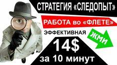 Стратегия для бинарных опционов Следопыт зарабатывает от 14 долларов за ...