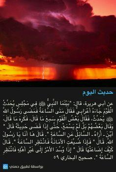 10 Best احاديث الرسول صلي الله عليه وسلم Images Hadith Islam Arabic Typing
