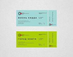 Documentary Film Center tickets, by Sergey Vasilevskiy