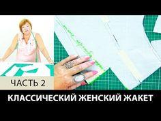 Моделирование лацкана для классического женского жакета от базовой основы Как сделать лацкан Часть 2 - YouTube