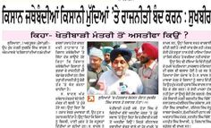 Farmer Union Should Politics on Farmers Issues -SukhbirSinghBadal #Developing punjab #punjab #Development #SukhbirSinghBadal #InvestPunjab