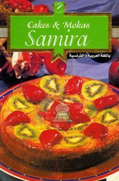 Livre gateaux decoration samira 3