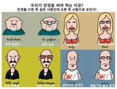 Why people should wear glasses!! = )