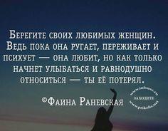 Фаина Раневская о жизни