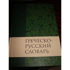 Description Greek - Russian Dictionary of the New Testament / Grechesko-russkij slovar' Novogo Zaveta