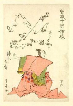 歌川豊広 (Utagawa Toyohiro) British Museum - Woodblock print. Kabuki. Actor as medieval hero, with poem written in reverse, name of poet to left. Soga no Juro Sukenari.