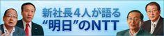 """新社長4人が語る""""明日""""のNTT"""