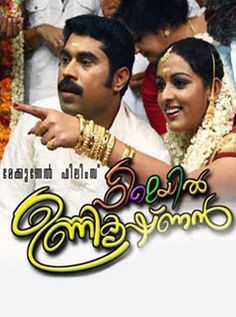 Masala Republic Movie Poster Nowrunning Malayalam Pinterest Movie Films And Books