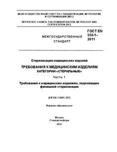 ГОСТ EN 556-1-2011