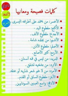 كلمات فصيحة Beautiful Arabic Words, Arabic Love Quotes, Worship Quotes, Learn Arabic Alphabet, Arabic Poetry, Arabic Lessons, Islamic Phrases, Learn English Words, Talking Quotes