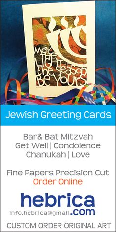 greeting for jewish new year