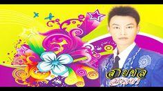 มนต์สวรรค์บ้านทุ่ง ศิลปิน สายชล สนธยา 【OFFICIAL Music】
