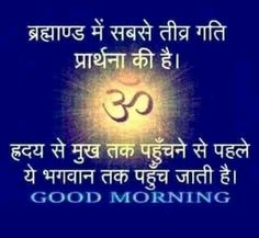 Good Morning In Hindi, Good Morning Wishes Quotes, Good Night Love Quotes, Morning Greetings Quotes, Good Morning Messages, Good Morning Images, Amazing Quotes, Morning Pictures, Fresh Quotes