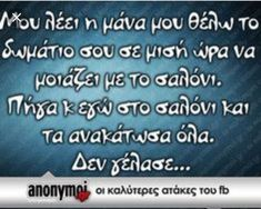 Funny Greek Quotes, Greek Memes, Funny Qoutes, Funny Phrases, Jokes Quotes, Stupid Funny Memes, Funny Texts, Life Quotes, English Jokes