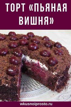 Baking Recipes, Cake Recipes, Dessert Recipes, Good Food, Yummy Food, Russian Recipes, No Bake Cake, Food Photo, Bakery