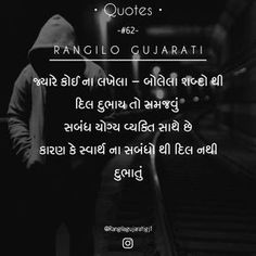 No photo description available. People Quotes, True Quotes, Motivational Quotes, Inspirational Quotes, Strong Quotes, Positive Quotes, Gujarati Quotes, Zindagi Quotes, Heart Quotes