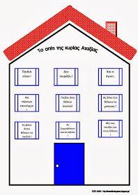 Το νέο νηπιαγωγείο που ονειρεύομαι : Στων παιδιών τις γειτονιές Teacher Organisation, Classroom Organization, Classroom Management, Behavior Board, Classroom Behavior, Speech Language Therapy, Speech And Language, Kids Education, Special Education