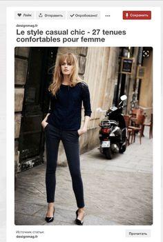 Базовый гардероб женщины – это какой-то священный грааль современной моды, о котором написано столько, что голова идет кругом. На разных сайтах и в блогах снова и снова перепечатывают заветный список вещей, из которых состоит женский базовый гардероб, и от просмотра которого нападает зевота – вечная юбка-карандаш, майка-рубашка-брюки и все вот это вот, набившее оскомину… Но …