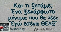 Poem Quotes, Life Quotes, Funny Greek Quotes, Love Is Comic, Love Thoughts, English Quotes, Crush Quotes, Funny Photos, True Stories
