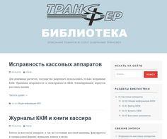 Библиотека описаний товаров и услуг ГК Трансфер: http://transfer16.wordpress.com  Кассовые машины, весовое оборудование и услуги, с ними связанные.