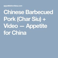 Chinese Barbecued Pork (Char Siu) + Video — Appetite for China Roast Pork Bun, Chinese Roast Pork, Pork Buns, Wonton Noodle Soup, Wonton Noodles, Char Siu Pork Recipe, Pork Belly Strips, Cantonese Restaurant, Honey And Soy Sauce