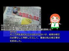 産経に広告の「大地球儀」は子供に買えない媚中不良商品