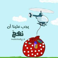 Funny Cartoon Quotes, Funny Art, Arabic Funny, Funny Arabic Quotes, Human Body Crafts, Cuddling Gif, Beauty Iphone Wallpaper, Graffiti Words, Cardboard Box Crafts